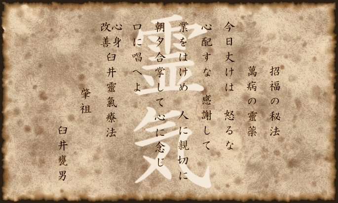 Reiki_Wallpaper_2___1600_x_960_by_Minyassa